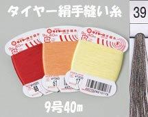 フジックス タイヤー絹手縫い糸 col.39