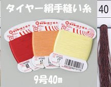 フジックス タイヤー絹手縫い糸 col.40