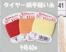 フジックス タイヤー絹手縫い糸 col.41