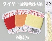 フジックス タイヤー絹手縫い糸 col.42