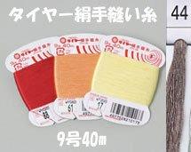 フジックス タイヤー絹手縫い糸 col.44