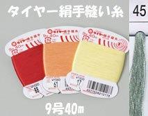 フジックス タイヤー絹手縫い糸 col.45