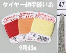 フジックス タイヤー絹手縫い糸 col.47
