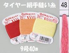 フジックス タイヤー絹手縫い糸 col.48