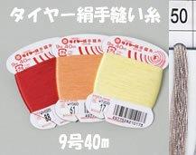 フジックス タイヤー絹手縫い糸 col.50
