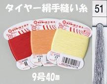 フジックス タイヤー絹手縫い糸 col.51