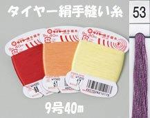 フジックス タイヤー絹手縫い糸 col.53