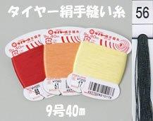 フジックス タイヤー絹手縫い糸 col.56