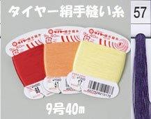 フジックス タイヤー絹手縫い糸 col.57