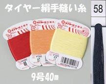 フジックス タイヤー絹手縫い糸 col.58