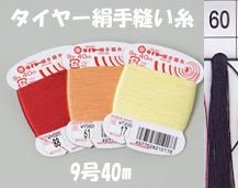 フジックス タイヤー絹手縫い糸 col.60