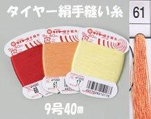 フジックス タイヤー絹手縫い糸 col.61