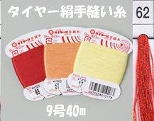 フジックス タイヤー絹手縫い糸 col.62