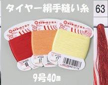 フジックス タイヤー絹手縫い糸 col.63