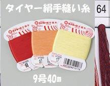 フジックス タイヤー絹手縫い糸 col.64