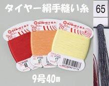 フジックス タイヤー絹手縫い糸 col.65