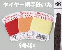 フジックス タイヤー絹手縫い糸 col.66