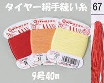 フジックス タイヤー絹手縫い糸 col.67