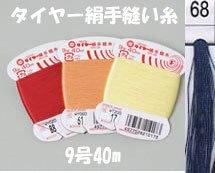 フジックス タイヤー絹手縫い糸 col.68