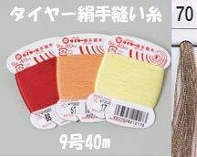 フジックス タイヤー絹手縫い糸 col.70