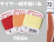 フジックス タイヤー絹手縫い糸 col.72