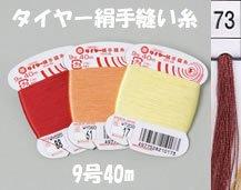 フジックス タイヤー絹手縫い糸 col.73
