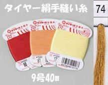 フジックス タイヤー絹手縫い糸 col.74