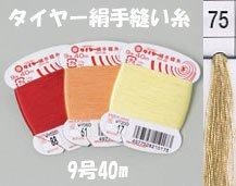 フジックス タイヤー絹手縫い糸 col.75