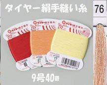 フジックス タイヤー絹手縫い糸 col.76