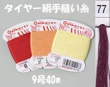 フジックス タイヤー絹手縫い糸 col.77