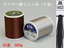 フジックス タイヤー絹ミシン糸 黒(402) 大巻き 50番/800m