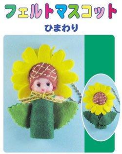 ■廃番■ キューピー人形 フェルトマスコット フェルト手芸キット ひまわり