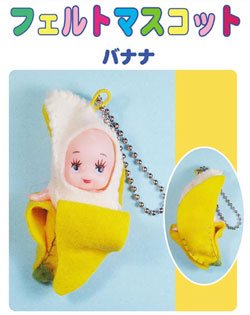 ■廃番■ キューピー人形 フェルトマスコット フェルト手芸キット バナナ
