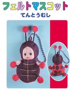 ■廃番■ キューピー人形 フェルトマスコット フェルト手芸キット てんとうむし