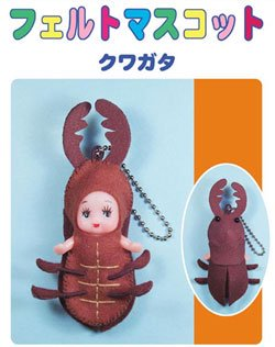 ■廃番■ キューピー人形 フェルトマスコット フェルト手芸キット クワガタ