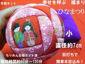 ひな祭り 福まり手芸キット 小 直径約7cm
