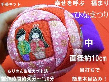 ひな祭り 福まり手芸キット 中 直径約10cm