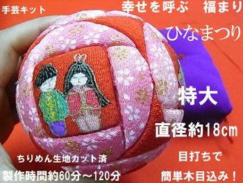 ひな祭り 福まり手芸キット 特大 直径約18cm