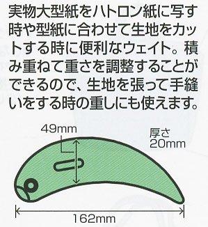 ファブリックウェイト 【参考画像2】