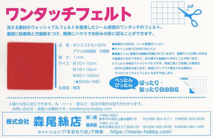 サンフェルト ロイヤル ワンタッチフェルト シールフェルト 見本帳 【参考画像1】