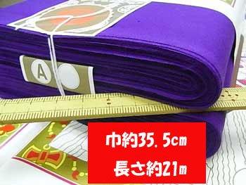 ビリケンモス 紫 1反 綿100% 高級小巾 新モス生地