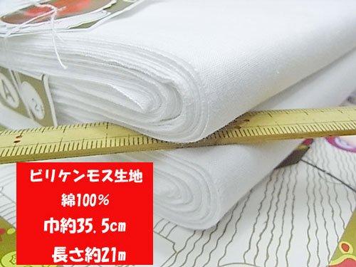 ビリケンモス 濃茶 1反 綿100% 高級小巾 新モス生地 【参考画像1】