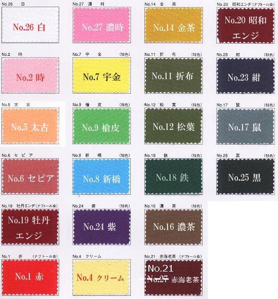 ビリケンモス 濃茶 1反 綿100% 高級小巾 新モス生地 【参考画像3】