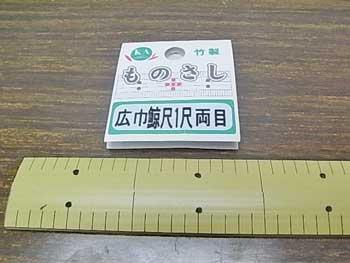 和裁用竹尺(ものさし) 広巾鯨尺1尺 両目