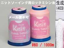 ニットソーイング用 ロックミシン糸 生成(403) 60番/1000m