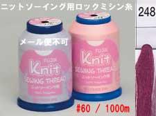 ニットソーイング用 ロックミシン糸 col.248