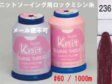 ニットソーイング用 ロックミシン糸 col.236