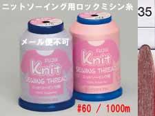 ニットソーイング用 ロックミシン糸 col.35