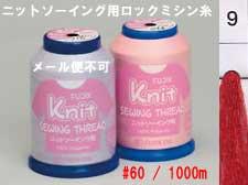 ニットソーイング用 ロックミシン糸 col.9