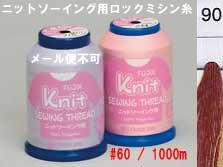 ニットソーイング用 ロックミシン糸 col.90